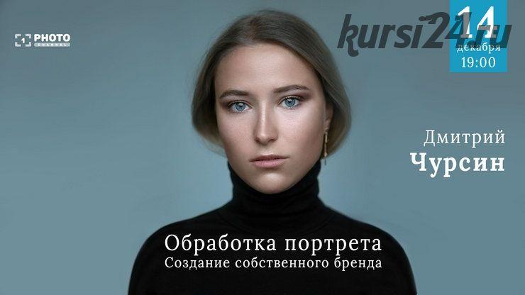 [1 Photo Channel] Обработка портрета. Создание собственного бренда (Дмитрий Чурсин)