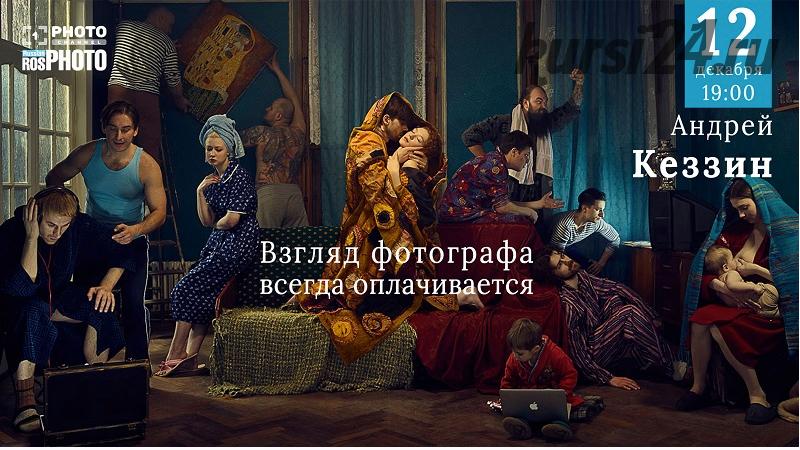 [1 Photo Channel] Взгляд фотографа всегда оплачивается (Андрей Кеззин)