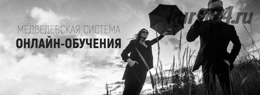 [PhotoBiz] Медведевский Фото-Клуб Рай, январь 2020 (Александр Медведев)