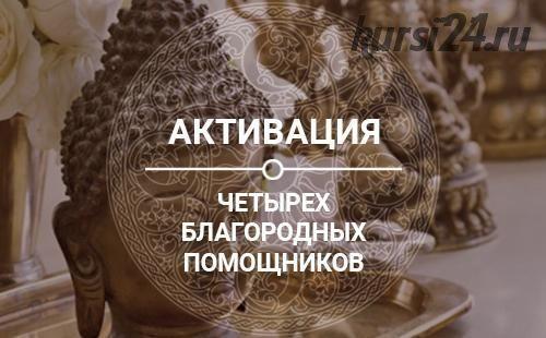 Активации четырех благородных помощников. Январь 2020 (Oльга Hиколаева, Hаталья Цыгaнова)
