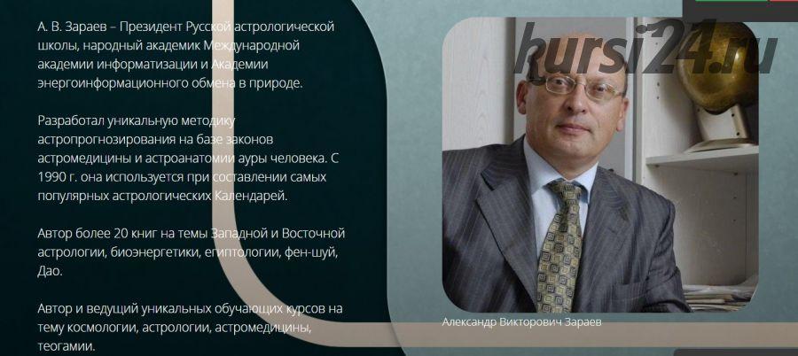 Гармонизация 2020 (Александр Зараев)