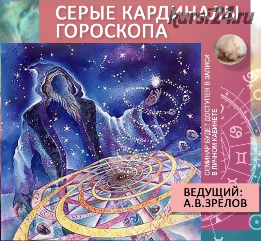 Серые кардиналы гороскопа (Андрей Зрелов)