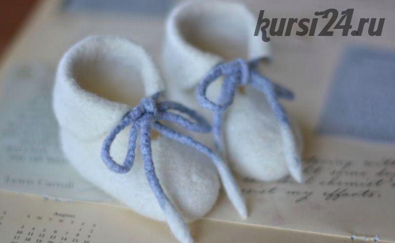 Детский день - валяем нежные пинетки для малыша (Клара Ру)