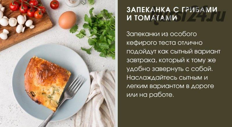[ЩиБорщи] Завтраки (Владимир Инжуватов)