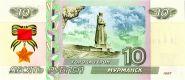 10 рублей - Город - герой МУРМАНСК - 75 лет ПОБЕДЫ ВОВ 1941-45гг. ПАМЯТНАЯ СУВЕНИРНАЯ КУПЮРА