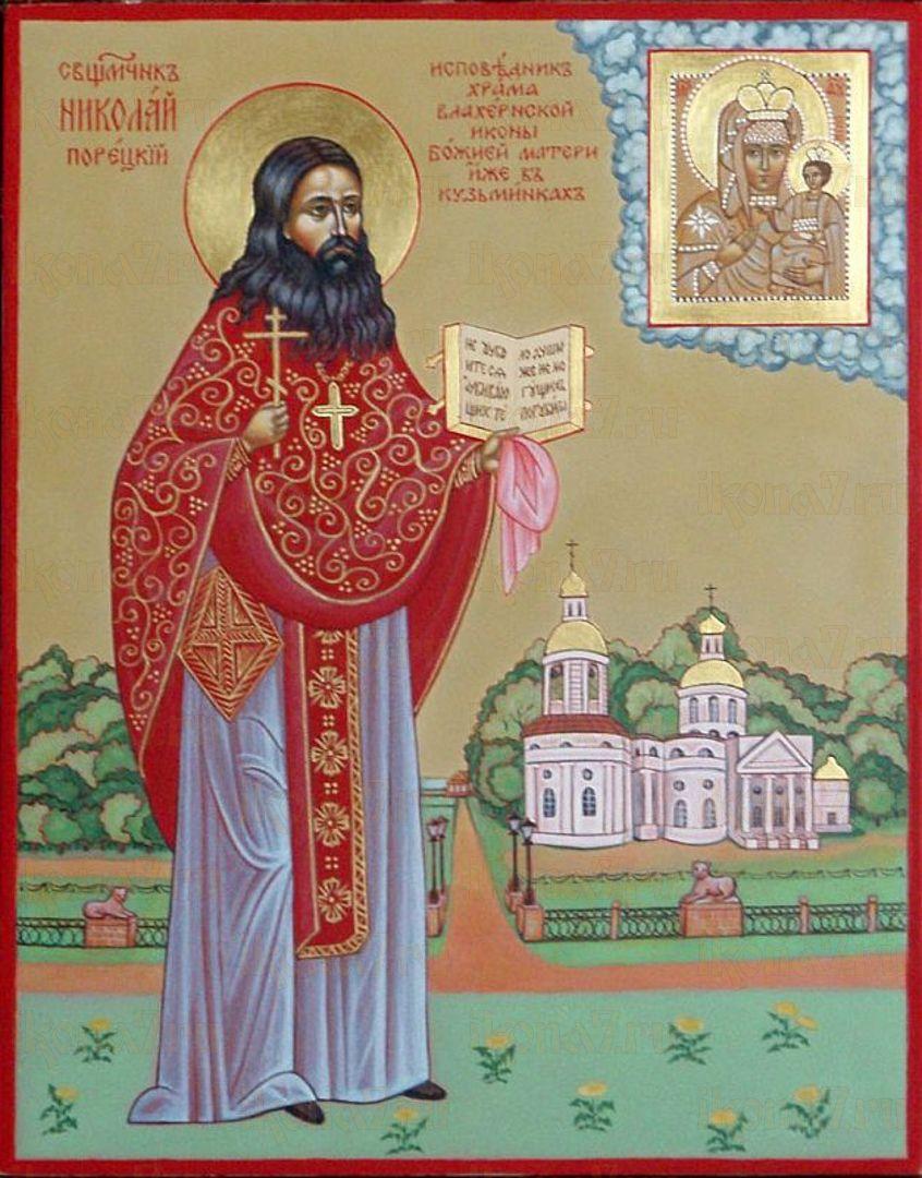 Икона Николай Порецкий священномученик