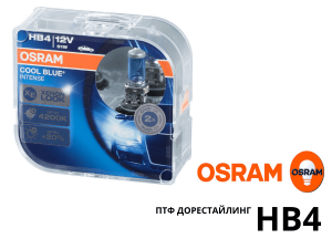 Лампа HB4 OSRAM 2шт (ПТФ ДОРЕСТАЙЛИНГ) Volkswagen Polo Sedan