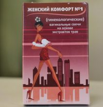 Свечи Женский комфорт №1 (гинекологические) 10шт