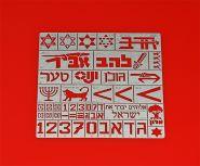 Трафарет Опознавательные знаки армии обороны Израиля