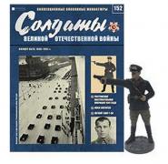 ВЫПУСК 152. Офицер АБТВ, 1940-1941гг. Оловянный солдатик + журнал