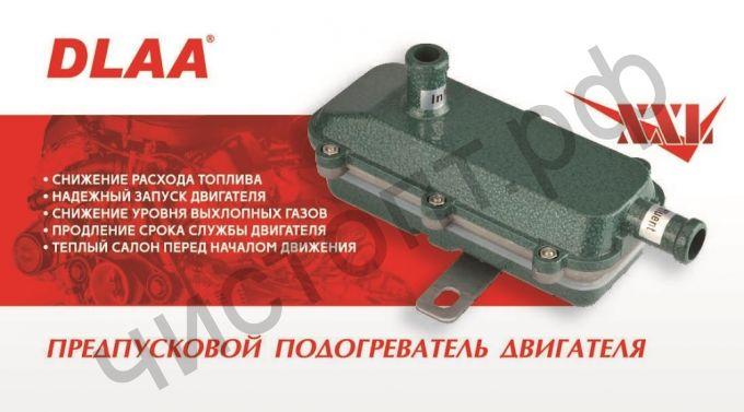 Предпусковой подогреватель DLAA QPH-2000 электрический