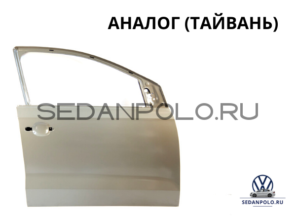 Дверь передняя правая Аналог Volkswagen Polo Sedan