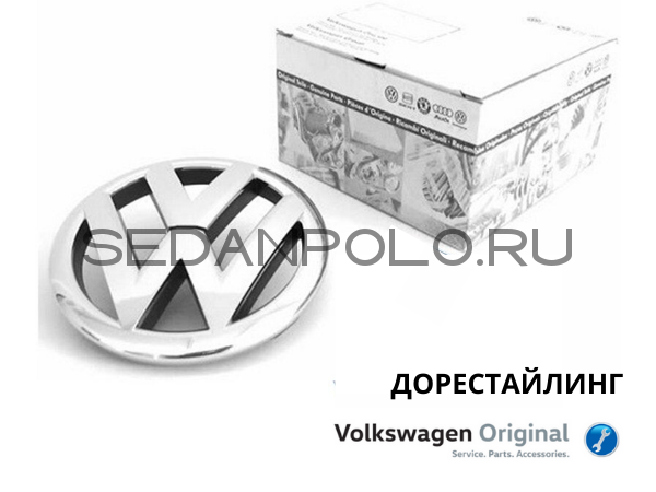 Эмблема решетки радиатора VAG Volkswagen Polo Sedan 2010-2015