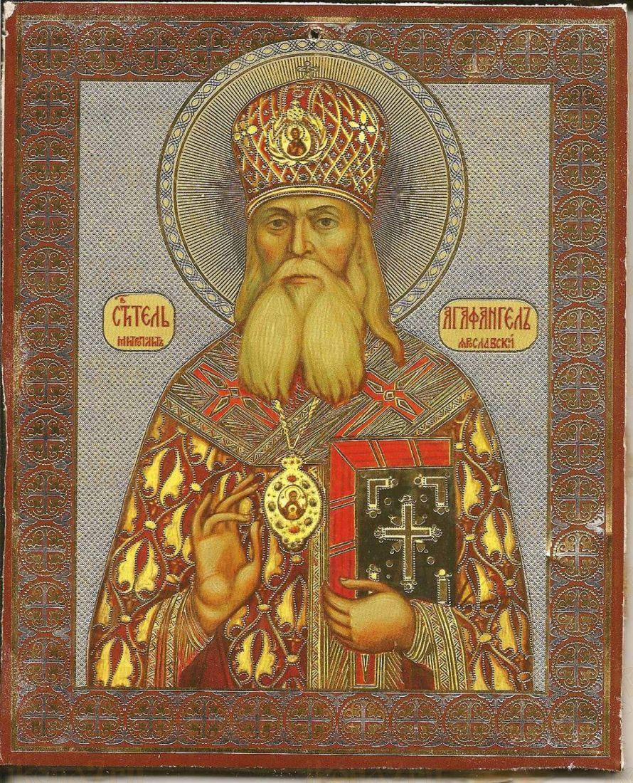Икона Агафангел Ярославский святой