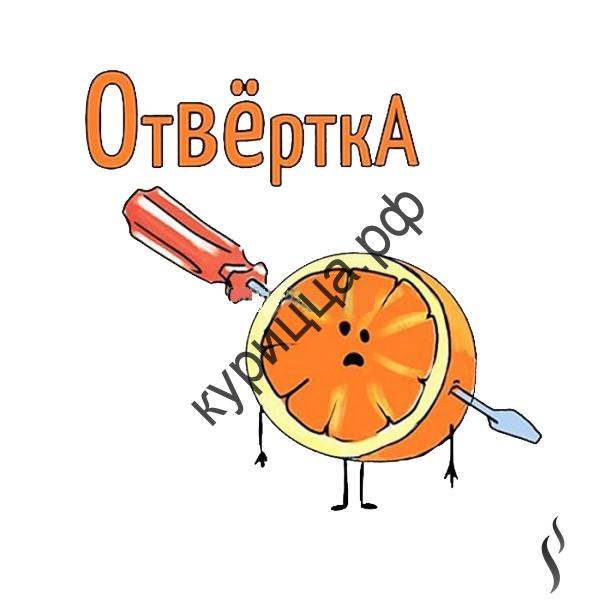 ТАБАК ДЛЯ КАЛЬЯНА X ОТВЕРТКА