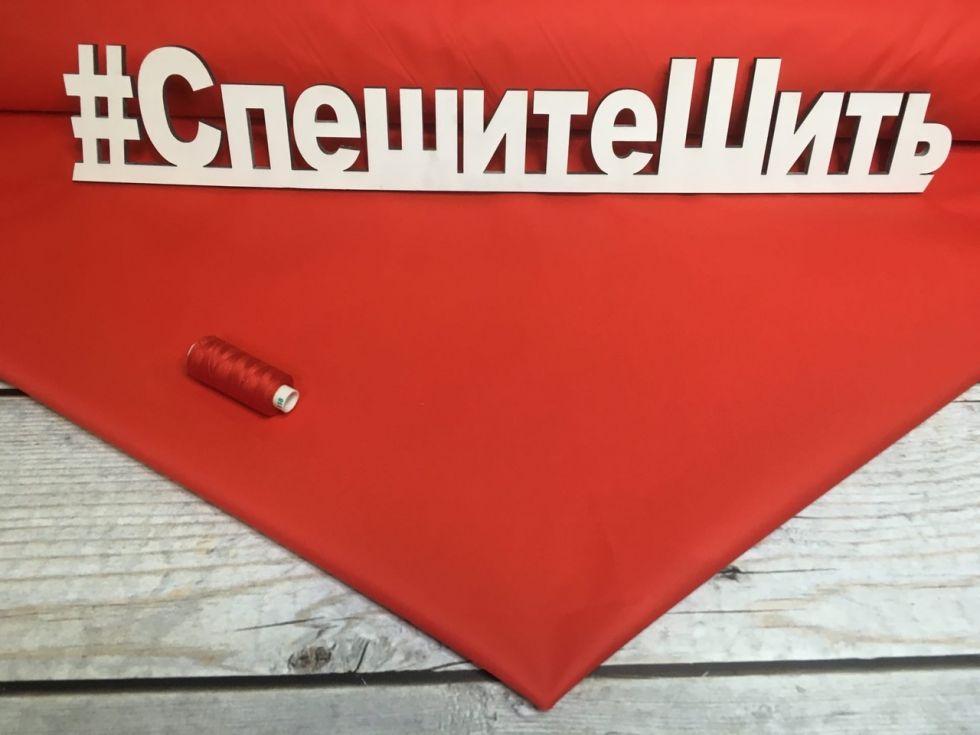 ПРЕКСОН КРАСНЫЙ (курточная ткань с пропиткой на мембране)