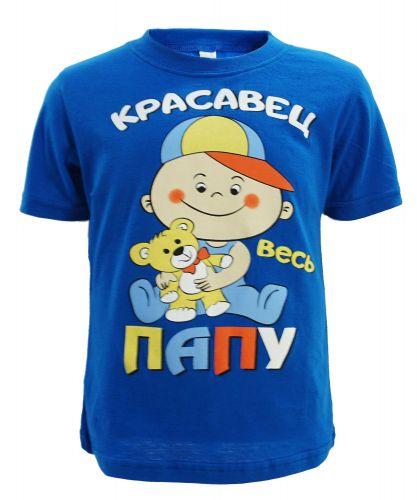 """Футболка для мальчика 1-4 года Dias kids """"Весь в папу"""" синяя"""