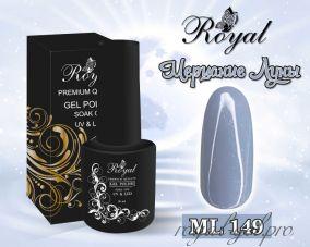 """Royal гель лак """"Мерцание Луны"""" 10 мл  ML149"""