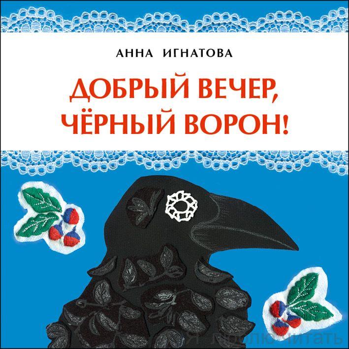 Книга «Добрый вечер, чёрный ворон!»