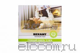 Теплый пол RNB -95-1000 (1000Вт/95м/ S обогрева, м2: 6, 0-8, 5) (двух жильный) REXANT