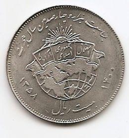 1400 лет побегу Мухаммеда 20 риалов Иран 1358 (1979)