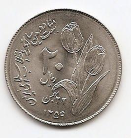 Вторая годовщина исламской революции 20 риалов Иран 1359 (1980)