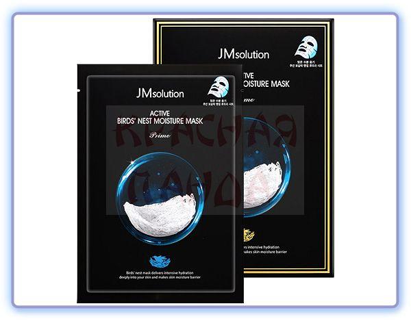 Тканевая маска для лица с экстрактом ласточкиного гнезда JMsolution