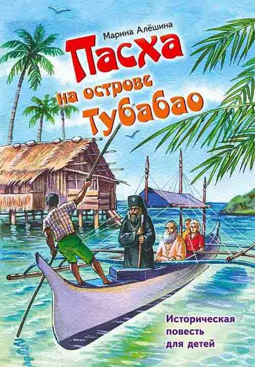 Пасха на острове Тубабао. Историческая повесть для детей.Марина Алешина.