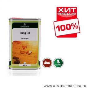 Масло тунговое Borma Tung Oil 0,5л 3991 ХИТ!