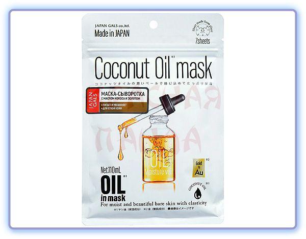 Маска-сыворотка Для увлажнения кожи с кокосовым маслом и золотом Japan Gals