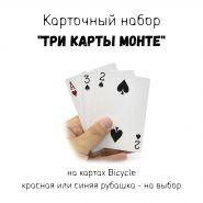 """Карточный набор """"Три карты монте"""" (рубашка: синяя или красная)"""