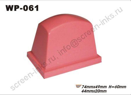 Тампон WP 61 (74 x 49 мм, h60 мм). Площадь печати 44х20мм.