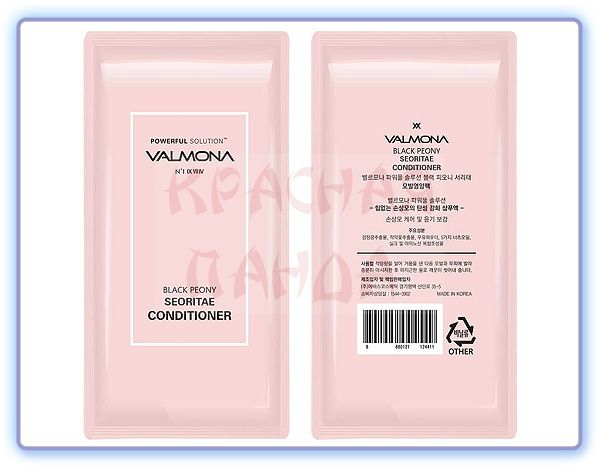 Valmona Black Peony Seoritae Nutrient Conditioner Sample
