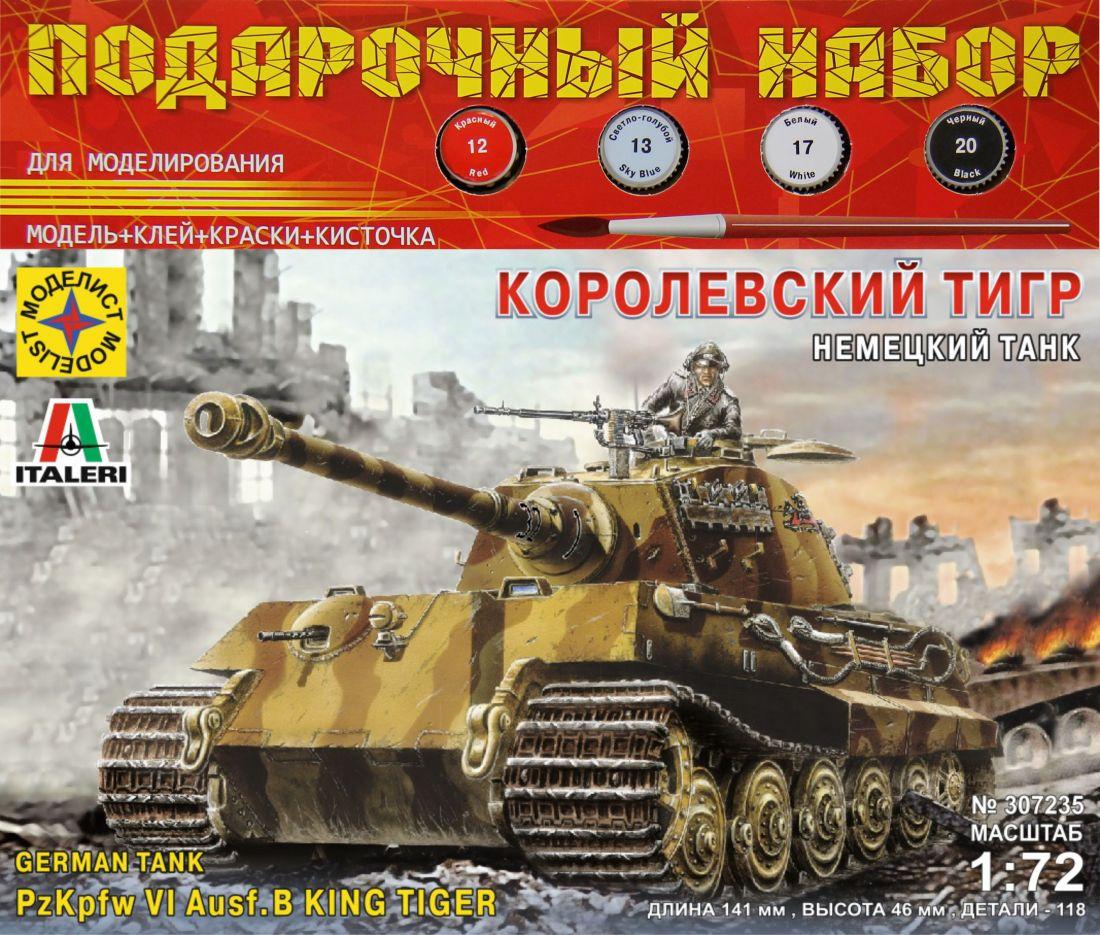 Подарочный набор Немецкий танк Королевский тигр  (1:72)