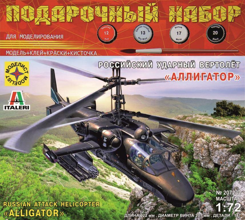 """Подарочный набор Российский ударный вертолёт """"Аллигатор""""  (1:72)"""