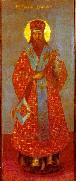 Икона Григорий Великий святитель