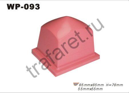 Тампон WP 93 (85 x 85 мм, h78 мм). Площадь печати 55х55мм.