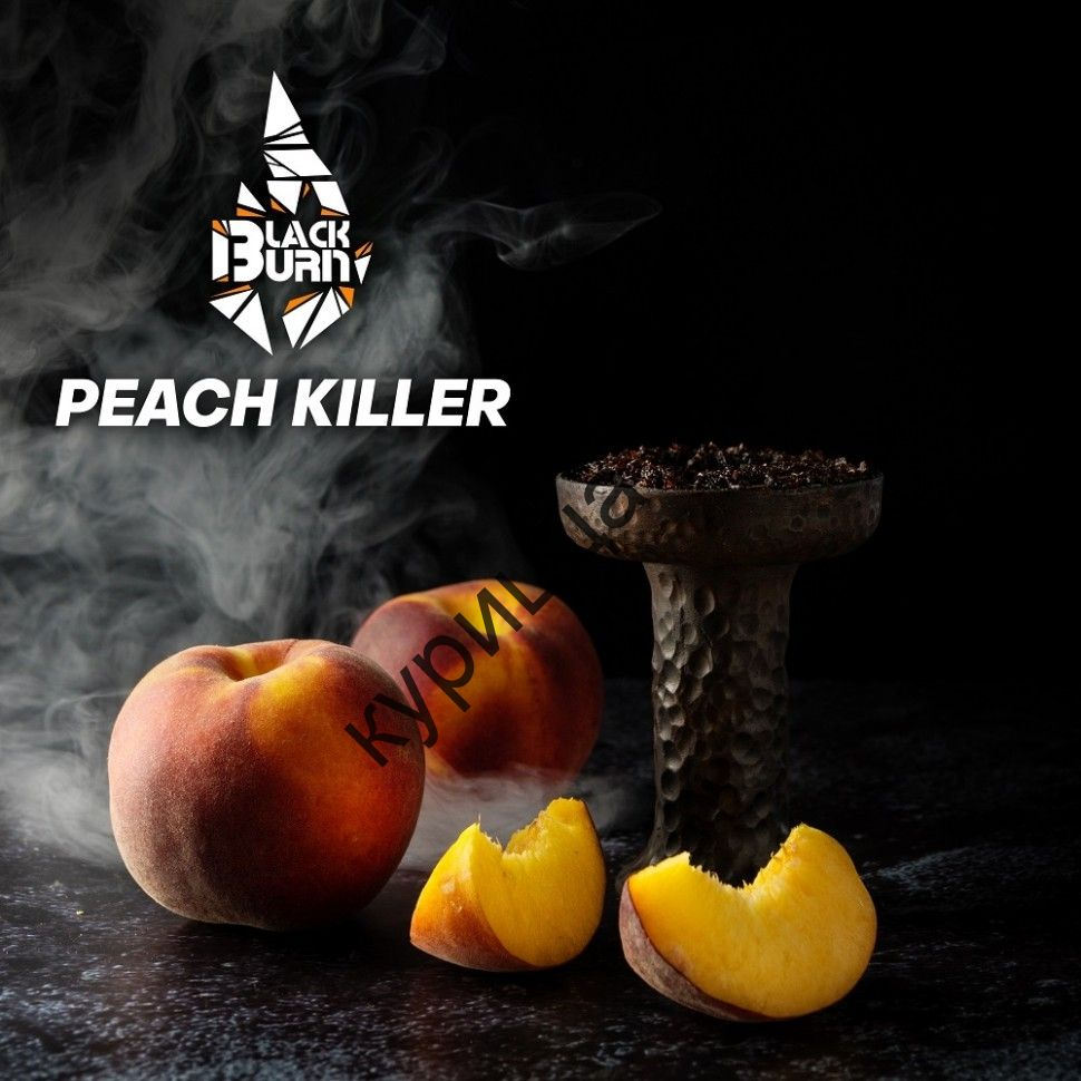 Black Burn 1 гр - Peach Killer (Убийца Персиков)