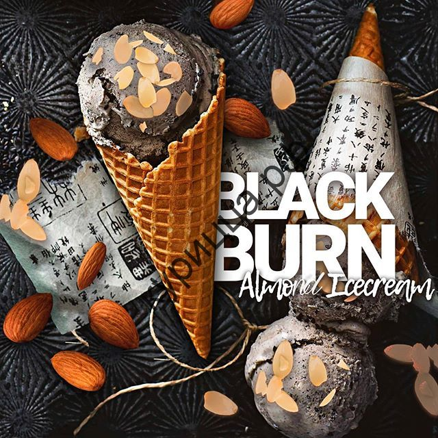 BLACK BURN - ALMOND ICE CREAM (МИНДАЛЬНОЕ МОРОЖЕНОЕ)