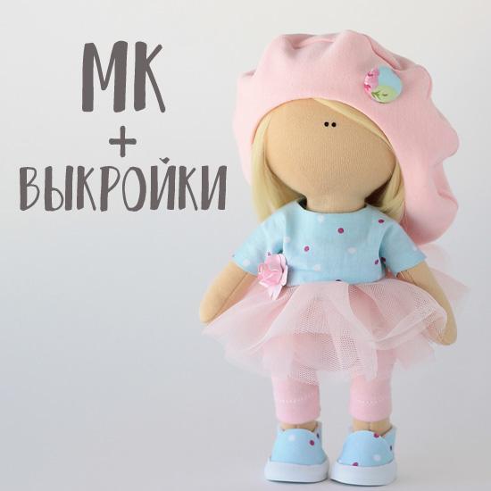 Мастер Класс + выкройка Кукла Бетти