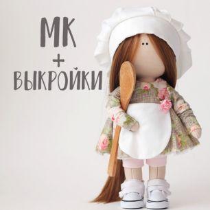 Мастер Класс + выкройка Кукла Скарлет