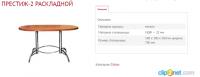 раскладной кухонный стол для кухни