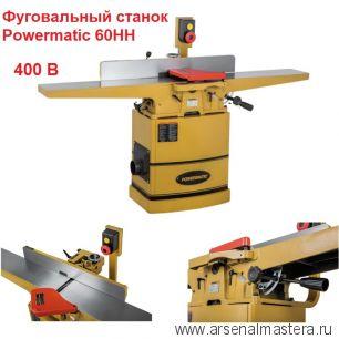 Фуговальный станок 400 В 2.4 кВт JET Powermatic 60HH 1610087K-RU