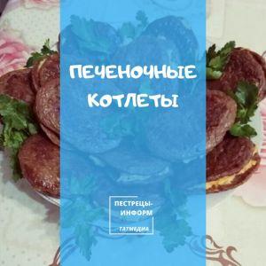 Котлеты Кудряшовский Печеночные флоупак кг