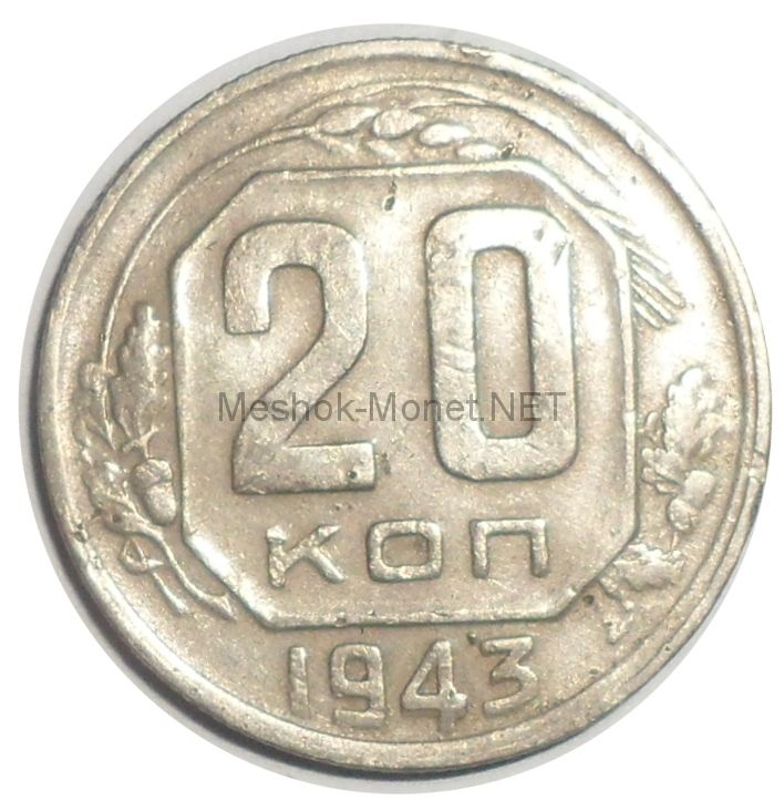 20 копеек 1943 года # 2
