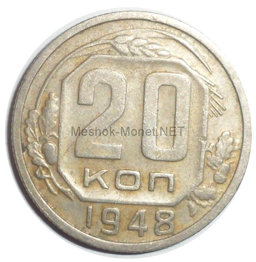 20 копеек 1948 года # 2