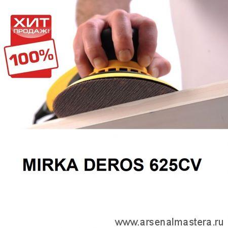 Электрическая роторно-орбитальная шлифмашинка MIRKA DEROS 625CV 150мм, орбита 2,5мм MID6252022