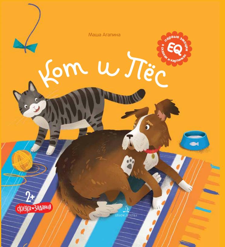 Агапина М.С. Кот и пёс