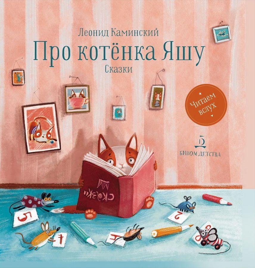 Каминский Л.Д. Про котенка Яшу. Сказки