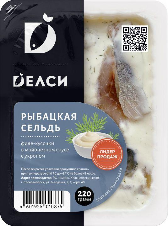 Сельдь филе/кусок Рыбацкая 220г с укропом в/у Делси